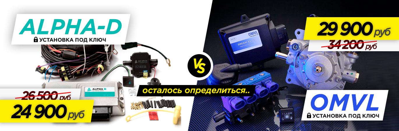 акция на установку ГБО OMVL