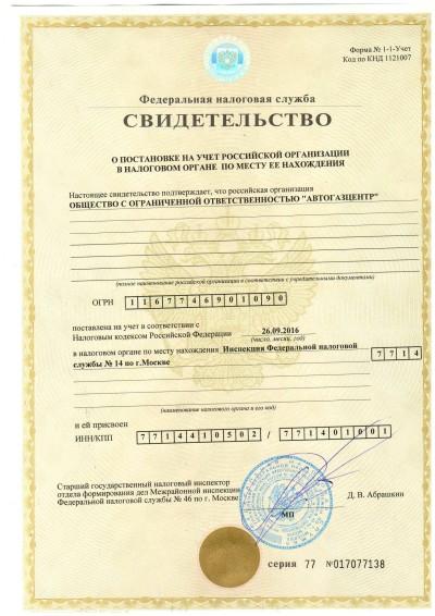 ИНН_КПП-1