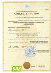 документы на установку ГБО