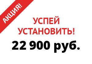 Успей установить за 22900 рублей!